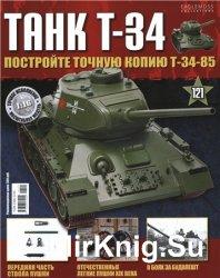 Танк T-34 № 121
