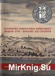 Історична топографія київського Подолу XVII — початку XIX століття