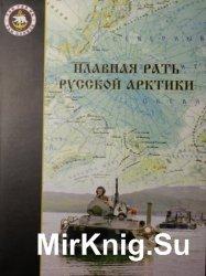 Плавная рать русской Арктики
