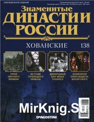 Знаменитые династии России № 138. Хованские