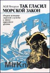Так гласил морской закон: очерки истории морской службы в эпоху парусного флота