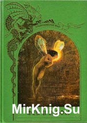 Феи и эльфы