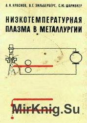 Низкотемпературная плазма в металлургии