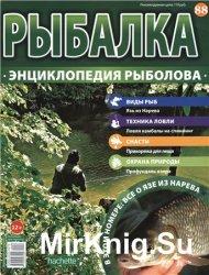 Рыбалка. Энциклопедия рыболова №-88. Язь из Нарева