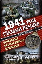 1941 год глазами немцев: Березовые кресты вместо Железных