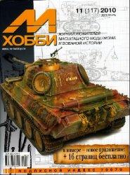 М-Хобби №11(117) 2010