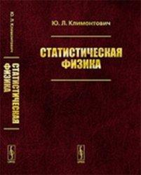 Статистическая физика: Учебное пособие - Климонтович Ю.Л.