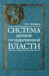 Система Русской государственной власти