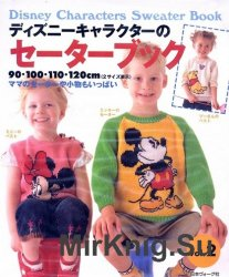 Disney Characters Sweater Book Vol.2 2008