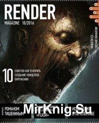 Render Magazine №10 (октябрь 2016)