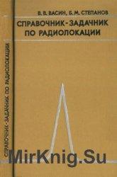 Справочник-задачник по радиолокации