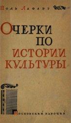 Очерки по истории культуры
