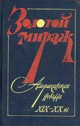 Золотой мираж. Американская новелла XIX – XX вв.