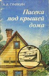Пасека под крышей дома