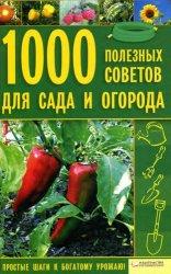 1000 полезных советов для сада и огорода