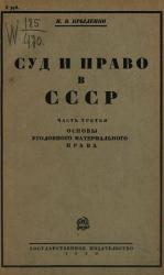 Суд и право в СССР. Часть 3: Основы уголовного материального права