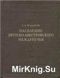 Население Прутско-Днестровского междуречья в I тысячелетии н.э