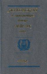 Жуковский и литература конца 18 - 19 века