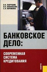 Банковское дело: современная система кредитования: учебное пособие