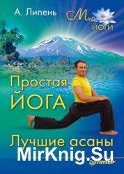 Простая йога. Лучшие асаны