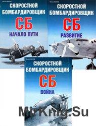 Скоростной бомбардировщик СБ. 3 части (Авиационный фонд)