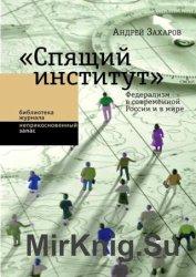 «Спящий институт». Федерализм в современной России и в мире