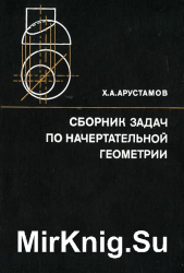 Сборник задач по начертательной геометрии с решениями типовых задач
