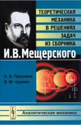Теоретическая механика в решениях задач из сборника И. В. Мещерского. Анали ...