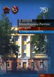 2 ЦНИИ Минобороны России: История и современность