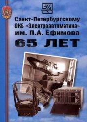 Санкт-Петербургскому ОКБ Электроавтоматика им. П. А. Ефимова 65 лет