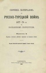 Сборник материалов по русско-турецкой войне 1877-1878 гг. на Балканском пол ...