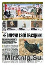 Российская Охотничья газета №15 2016