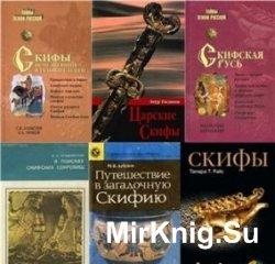 Скифы. Сборник  (47 книг)
