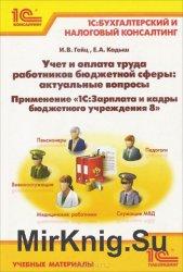 Учет и оплата труда работников бюджетной сферы