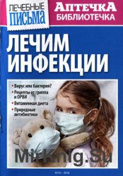 Аптечка-библиотечка № 10, 2016