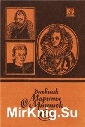 Дневник Марины Мнишек