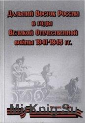 Войны и военные конфликты XX в в судьбах дальневосточников Выпуск 1 Дальний ...