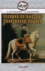 Учебник по выездке спортивной лошади