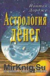 Астрология денег. Практическое руководство по работе с энергией изобилия