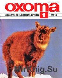 Охота и охотничье хозяйство №1 2015 г