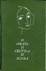 И мать, и сестра, и жена: Стихи русских поэтов о женщине
