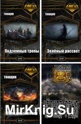 Токацин - Сборник из 8 произведений