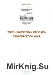 Топонимический словарь Селигерского края