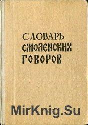 Словарь смоленских говоров. Выпуски 1 – 11