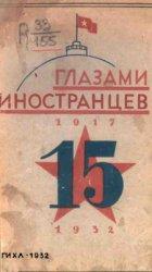 Глазами иностранцев, 1917-1932