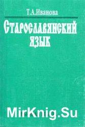 Т.А. Иванова. Старославянский язык (1997)