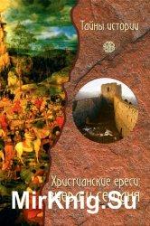 Христианские ереси-вчера и сегодня