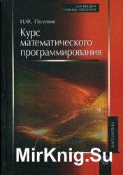 Курс математического программирования