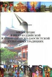 Милосердие в индо-буддийской и конфуцианско-даосистской культурных традиция ...