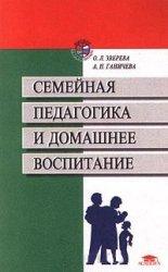 Семейная педагогика и домашнее воспитание